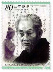 kawabata-japanesestamp